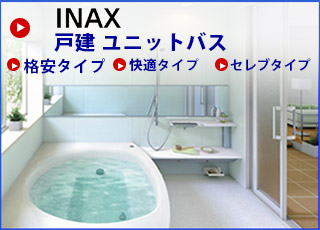 INAX 戸建 ユニットバス ユニットバス 戸建 INAX