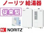 ノーリツ 給湯器 屋内型 高温差湯タイプ
