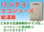 リンナイエコジョーズ 給湯器 これから生産体制のメインはエコジョーズ 給湯器 に なってきてます