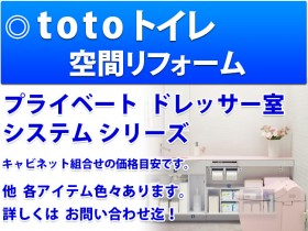 TOTO トイレ空間リフォーム