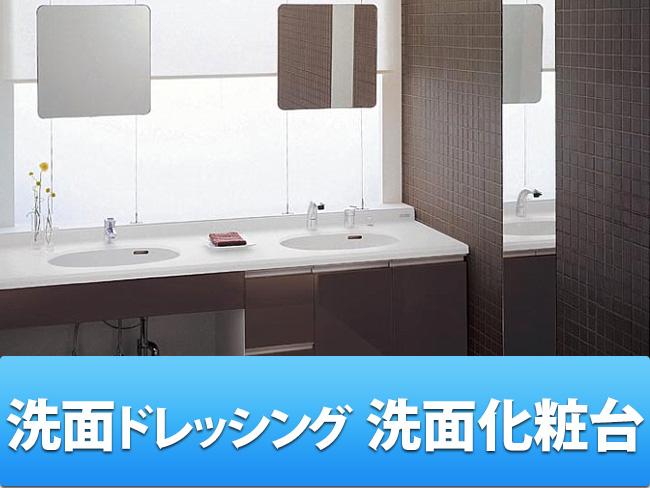 洗面ドレッシング 洗面化粧台